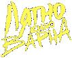 Лятно Кино Варна